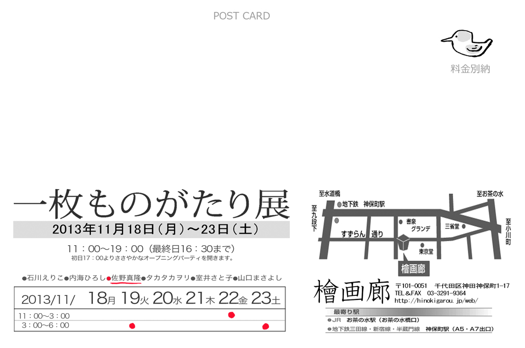 ichimai2013om